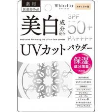 NARIS UP Whitelist UV Powder — солнцезащитная  пудра