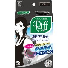 Kobayashi RIFF  прокладки для подмышек, черные 10 шт.
