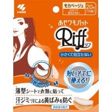 Kobayashi RIFF  прокладки для подмышек, бежевые мини 10 шт.