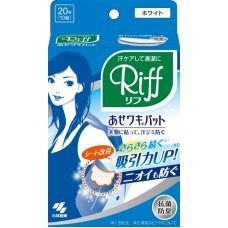 Kobayashi RIFF  прокладки для подмышек, белые 10 шт.